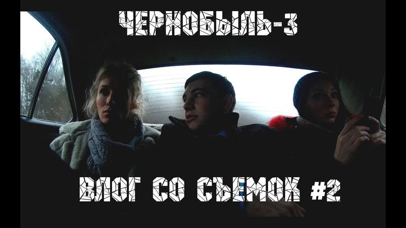 ЧЕРНОБЫЛЬ-3 | ВЛОГ СО СЪЕМОК 2