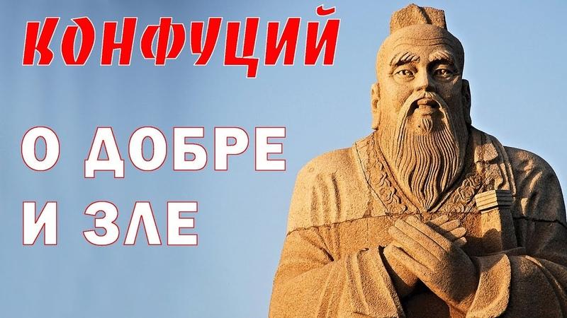 Конфуций - О добре и зле - Притчи на каждый день