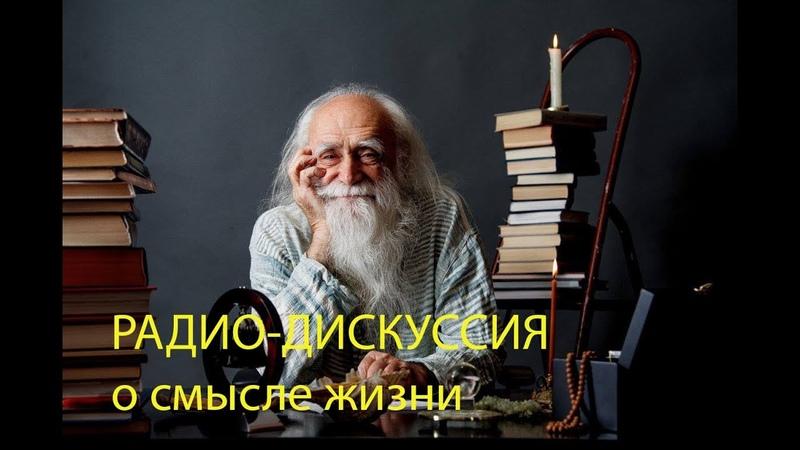 Лев Клыков - Архивная радио-дискуссия на тему смысла жизни Тайны Жизни