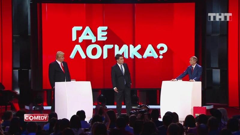 Харламов, Грачев, Мусагалиев - Где Логика? Путин VS Трамп