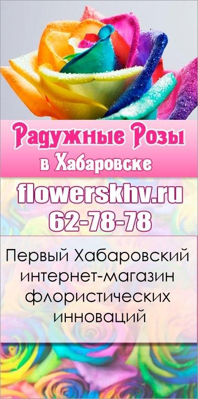 Афиша Хабаровск Доставка СИНИХ и РАДУЖНЫХ роз ХАБАРОВСК