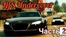 Рвет пердак от Need for Speed Undercover серия 2