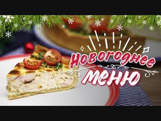 Идеи для новогоднего стола Рецепты Bon Appetit