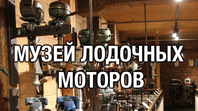 ⚙️🔩🔧 Музей лодочных моторов
