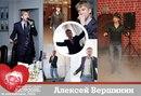 Алексей Вершинин фото #38