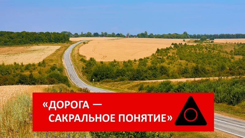 В РПЦ рассказали о сакральности российских дороги