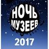 Ночь Музеев 2017 | Plastilin