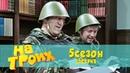 На троих 5 сезон 30 серия Школа в опасности родители заминировали кабинет из за медали сына