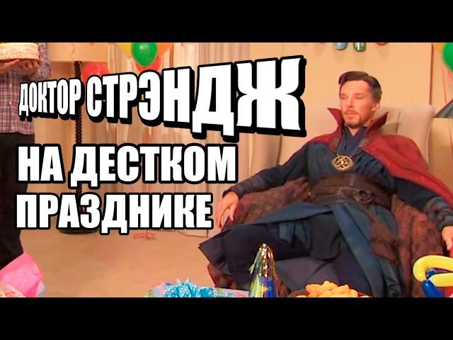 Доктор Стрэндж на детском празднике (RUS VO)