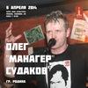 6.04 ● Олег МАНАГЕР Судаков (гр. Родина) ● ДК