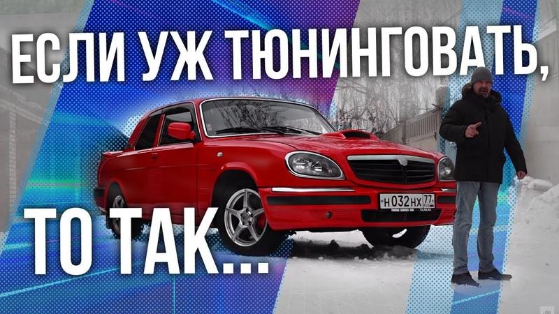 ВОЛГА ЗА 2 000 000 Как выглядит правильный тюнинг советских автомобилей ГАЗ Про автомобили