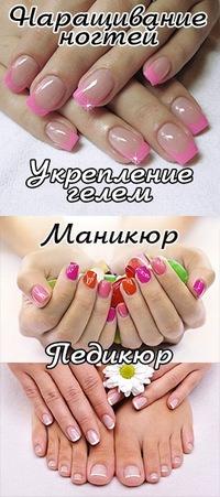 Ногти маникюр и педикюр