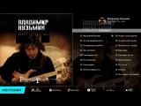 Владимир Кузьмин - Антология 19 - Рок н Ролл (Альбом 2003 г)