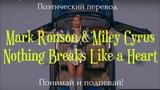 Mark Ronson &amp Miley Cyrus - Nothing Breaks Like a Heart (ПОЭТИЧЕСКИЙ ПЕРЕВОД песни на русский язык)