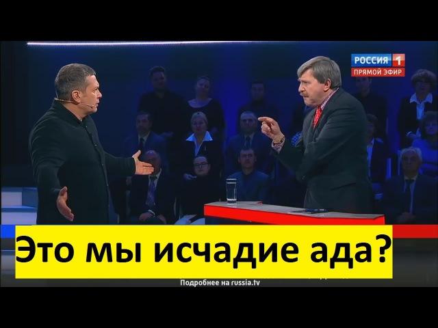 Соловьев спорит с либералом: Это не мы победили?