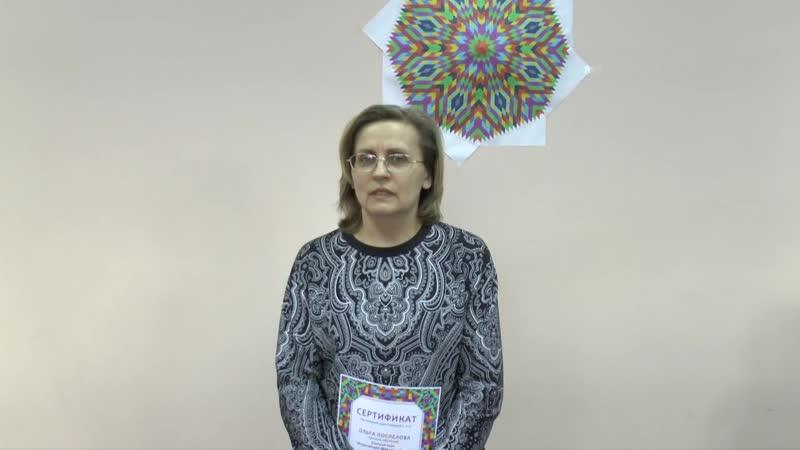 Отзыв Ольги Поспеловой о Базовом Курсе по Мандалам Света с Еленой Алякиной