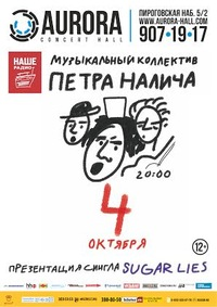 04/10 - М.К.ПЕТРА НАЛИЧА в AURORA CONCERT HALL