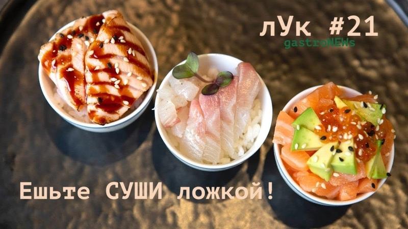 лУк21 |gastroNews| Чага-Хлеб; Суши в чашках; Самый большой рыбный рынок