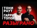 Розыгрыш билетов на концерт Тони Раута и Гарри Топор