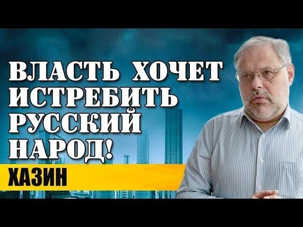 Михаил Хазин - Пeнсий не будeт! Прогноз до 2035года! Зачем в PФ тоннами завозят eвро!
