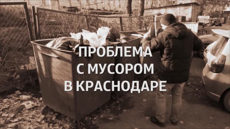 Проблема с мусором в Краснодаре