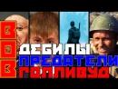 ВеликаяОтечественная Война дебилы предатели и Голливуд