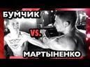 VLOG БУМЧИК vs МАРТЫНЕНКО fight club