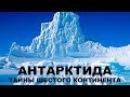 Тайны Антарктиды - что от нас скрывают?!