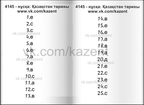 Шпаргалки По Казахскому Языку На Ент