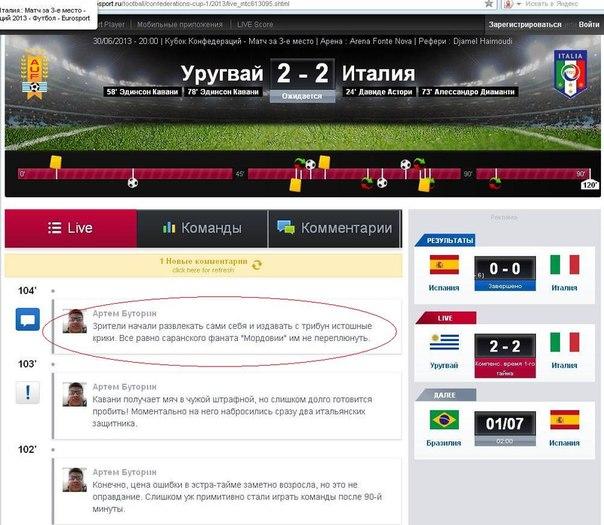 немного о футболе и о спорте в Мордовии (продолжение) - Страница 19 SQZubFokzNk