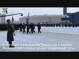 Видео с парада в честь 75-ой годовщины полного освобождения Ленинграда от блокады