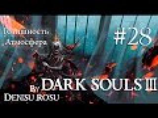 Олдрик, пожиратель богов Dark Souls 3 (Серия 28)