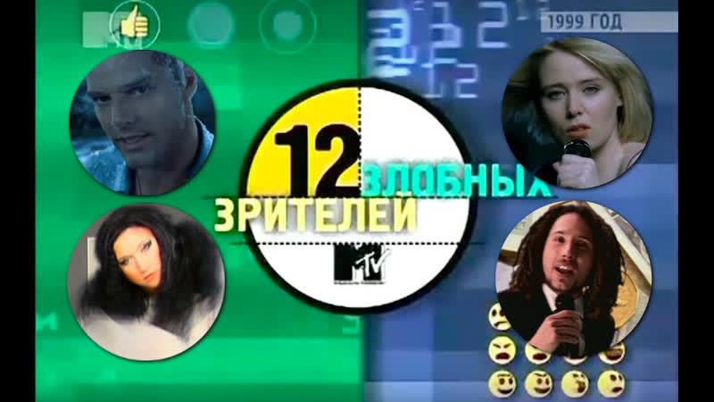 12 ЗЛОБНЫХ ЗРИТЕЛЕЙ (апрель 2000) MTV Россия