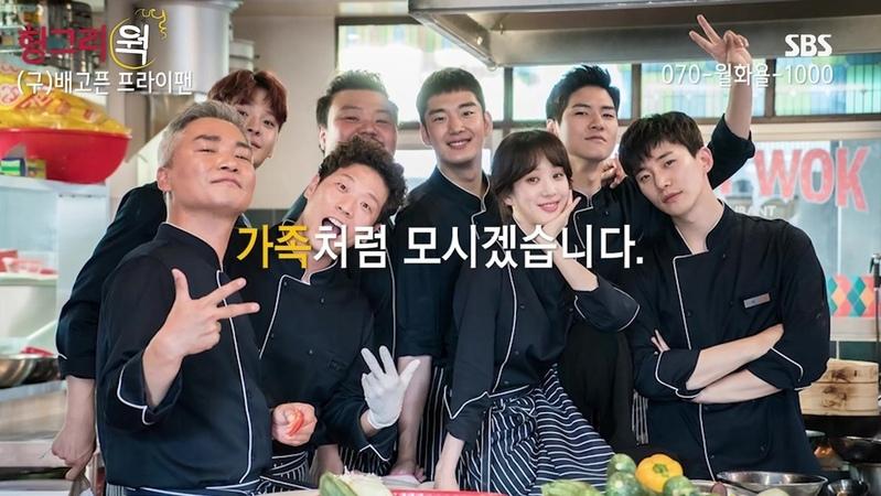 """SBS on Instagram: """"★6성급 호텔 레스토랑★ 바로 앞에 위치. (구) 배고픈 프라이팬 (현) 헝그4753"""