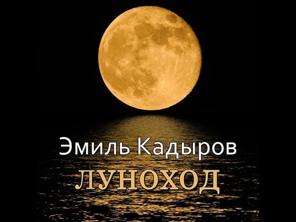 Эмиль Кадыров Луноход