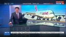 Новости на Россия 24 • Из-за изоляции Катара под угрозой оказался чемпионат мира по футболу