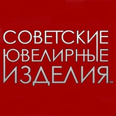 Советские Ювелирные Изделия   ВКонтакте f29224921b9