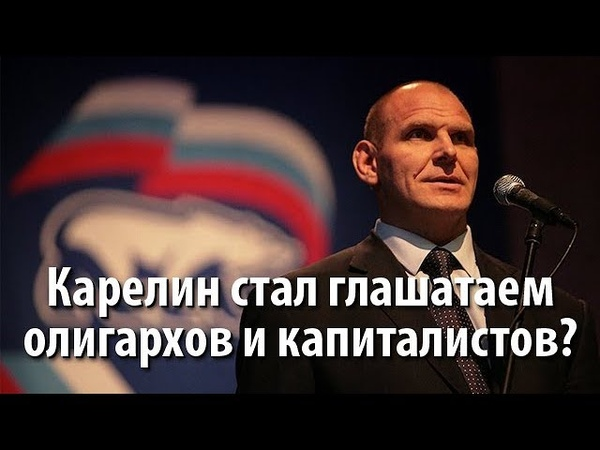 Негоже Александру Карелину становиться глашатаем олигархов, проводящих геноцид народа