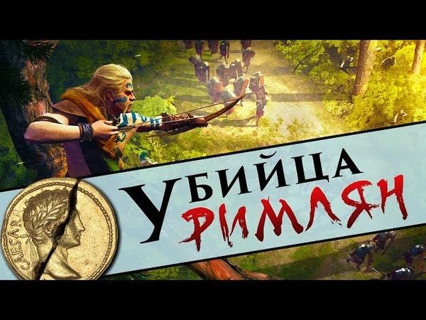 Амбиорикс - погибель римлян | новый герой Total War Arena