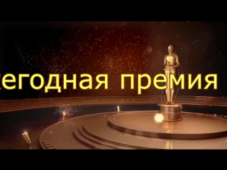 2 Заставка перед номинациями