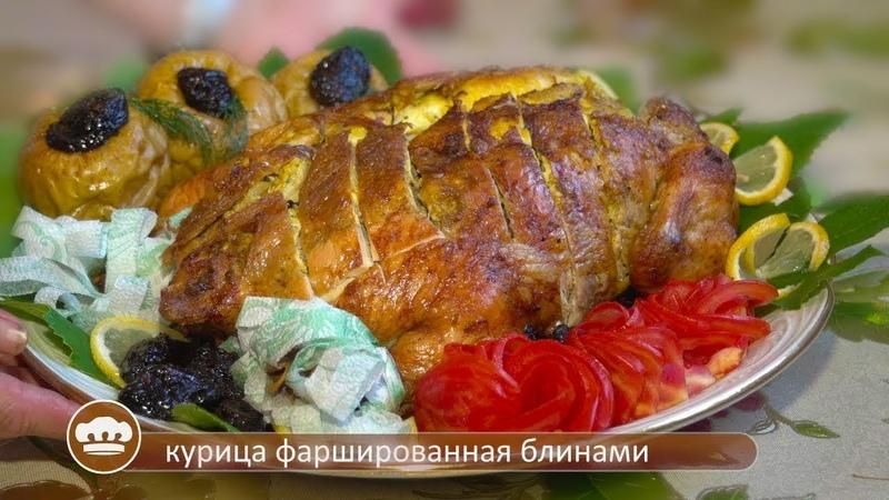 Курица фаршированная блинами с начинкой