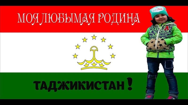 Таджикистан моя любимая Родина Tajikistan is my favorite homeland