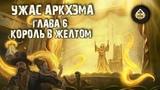 FFH Ужас Аркхэма. Глава 6. Король в желтом