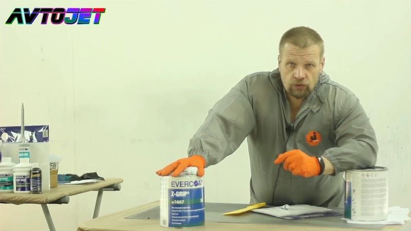 EVERCOAT обзорное видео оригинальной продукции 1 Шпатлёвки