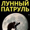 Лунный патруль Космопоиска