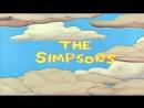 Смотрим вместе: Симпсоны в прямом эфире!