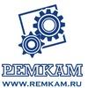 РемКам