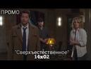 Сверхъестественное 14 сезон 2 серия / Supernatural 14x02 / Русское промо