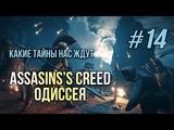 Assassin's Creed Odyssey #14 Арголида. Новые вести про мать Алексиоса