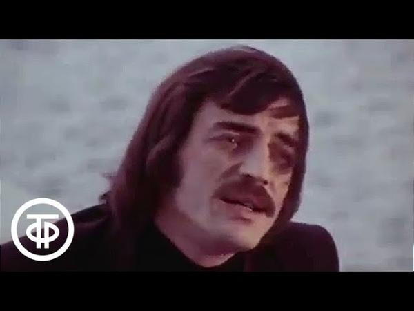 Михаил Боярский Лето без тебя 1979